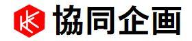 株式会社協同企画|ハンガー輸送・一般貨物 東京都江戸川区の運送会社です